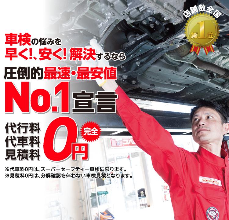 戸田市内で圧倒的実績! 累計30万台突破!車検の悩みを早く!、安く! 解決するなら圧倒的最速・最安値No.1宣言 代行料・代車料・見積料0円 他社よりも最安値でご案内最低価格保証システム